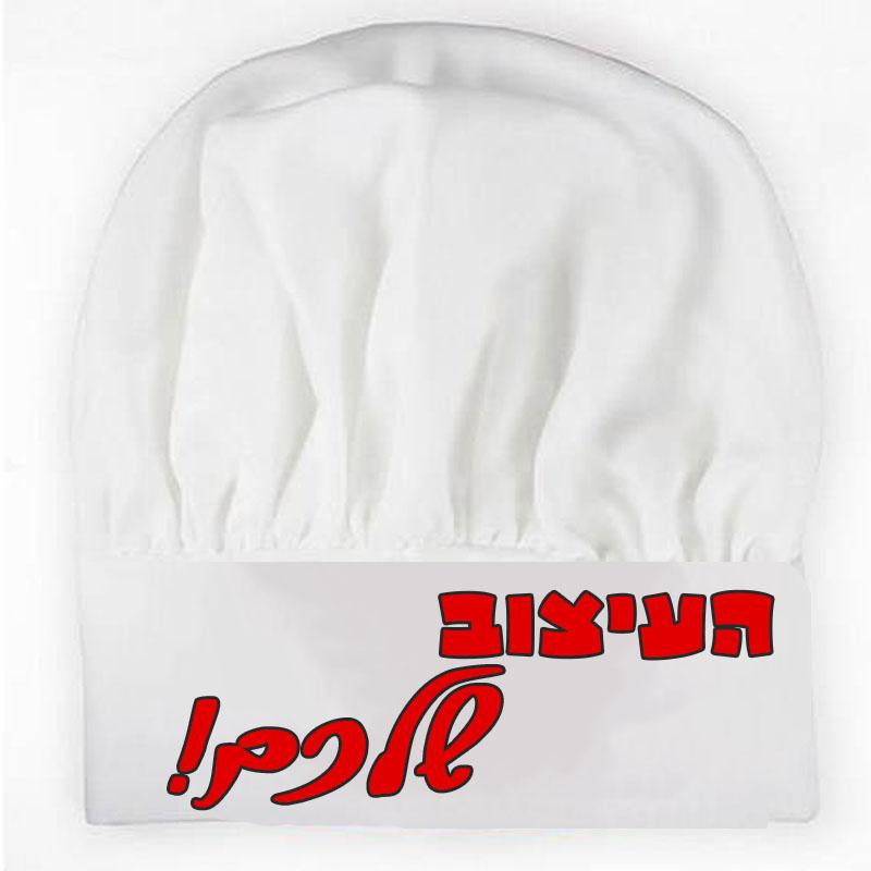 כובע שף עם הדפס