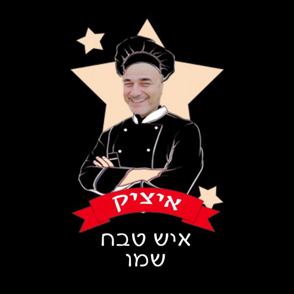 סינר איש טבח שמו