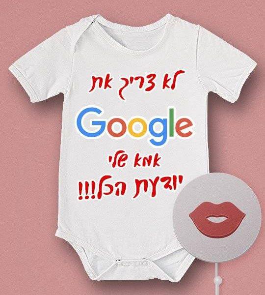 """אוברול לתינוק מצחיק """"Google"""""""