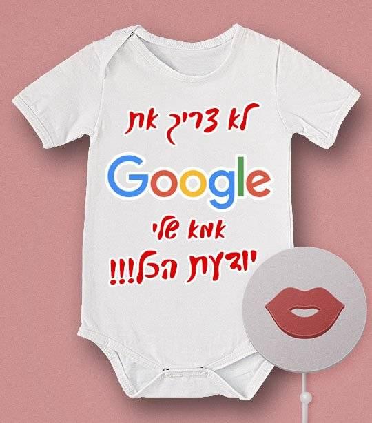 אוברול מצחיק לתינוק
