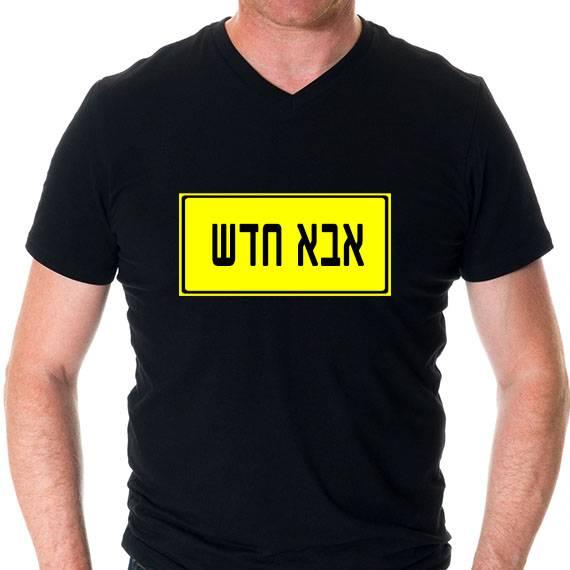 חולצה מודפסת לגבר ״אבא חדש״