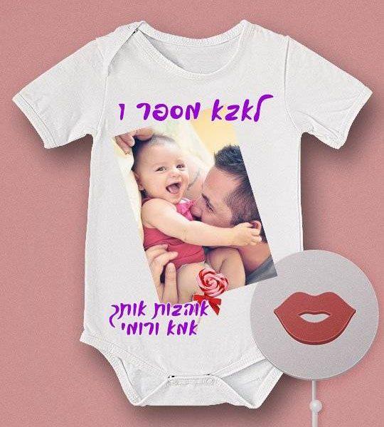 """הדפסה על בגד תינוק לאבא """"אבא מספר 1"""""""
