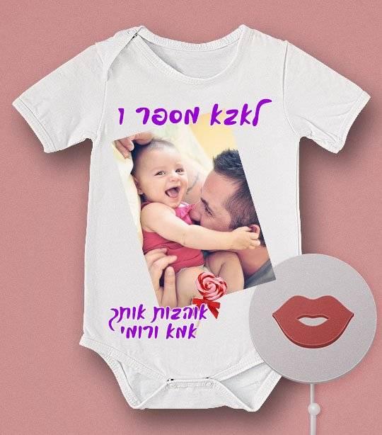 בגד תינוק לאבא מספר 1