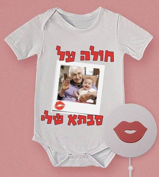 """אוברול תינוקת עם הדפס """"חולה על סבתא שלי"""""""