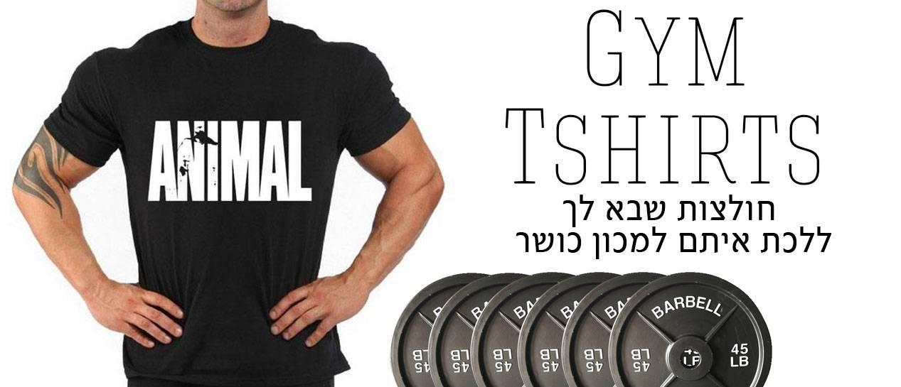 הדפסה על חולצות למכון כושר
