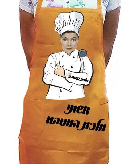 סינר מלכת המטבח