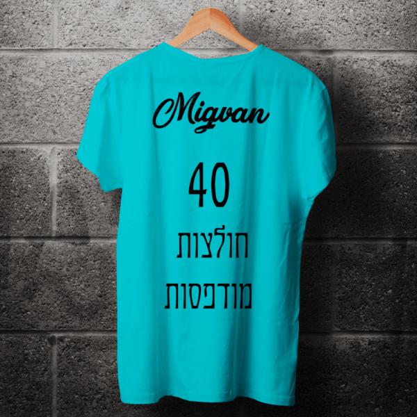 40 חולצות מודפסות בצבע אחד