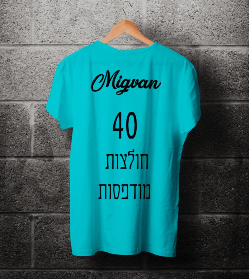 40 חולצות מודפסות