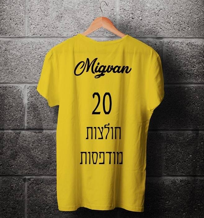 20 חולצות מודפסות