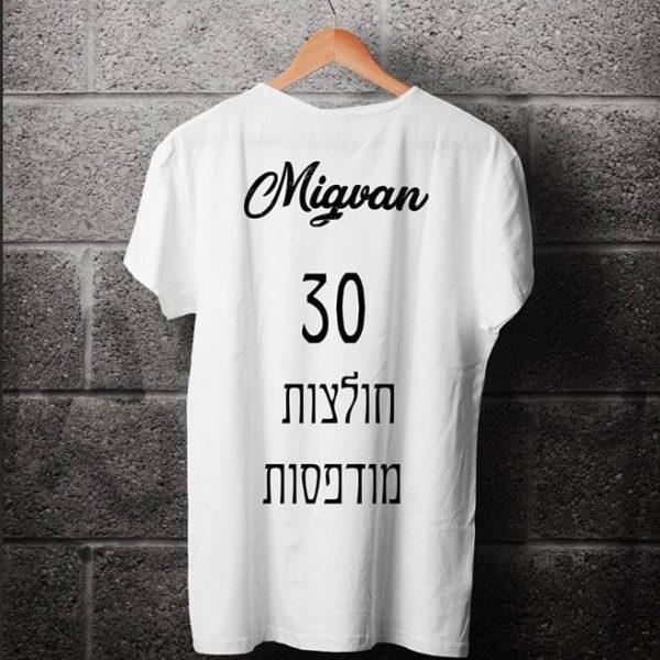 30 חולצות מודפסות בצבע אחד