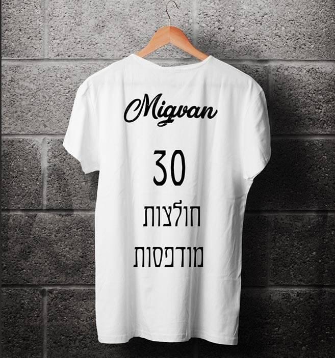 הדפסה על 30 חולצות