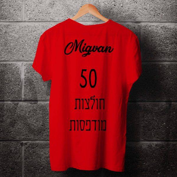 50 חולצות מודפסות בצבע אחד