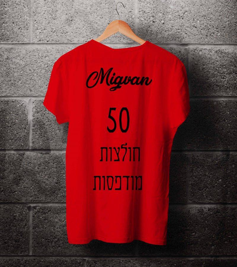 50 חולצות מודפסות