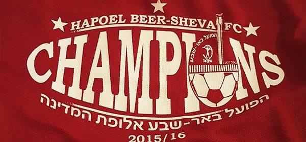 הדפסה על 8000 חולצות אדומות, האליפות של הפועל באר שבע