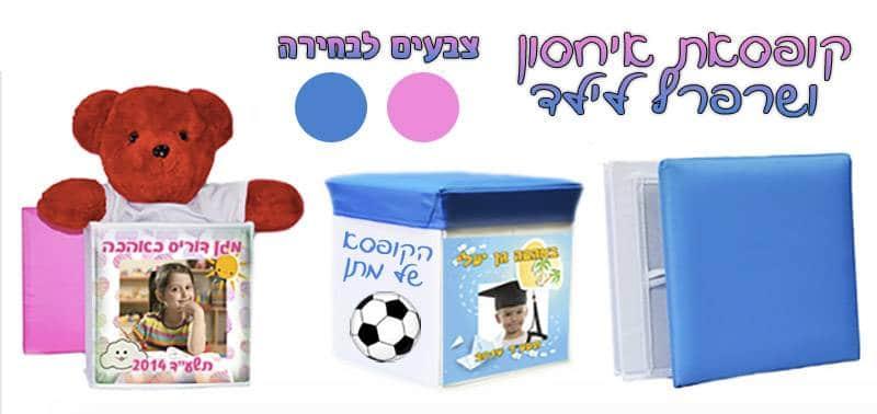מתנות לגני ילדים קופסאת אחסון