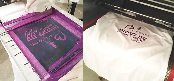 הדפסת 400 חולצות למרוץ עת לעשות