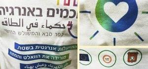 הדפסה על 400 חולצות אמריקאיות לפרוייקט קיימות של עיריית כפר סבא