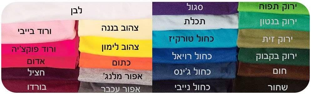 צבעי חולצות לבחירה