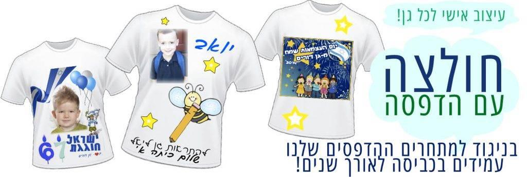 חולצות מודפסות לגני ילדים