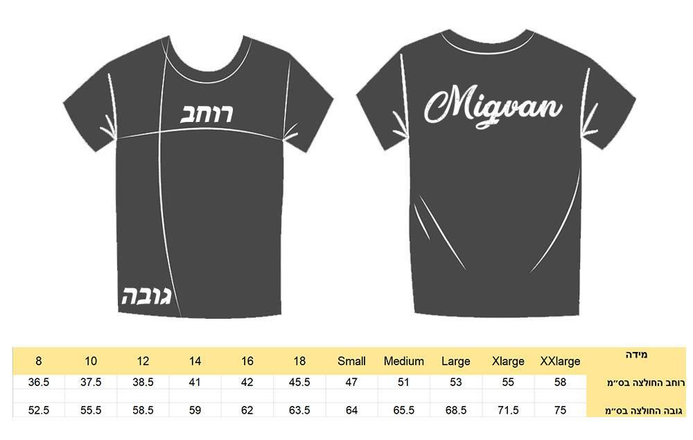 הדפסות על חולצות מידות