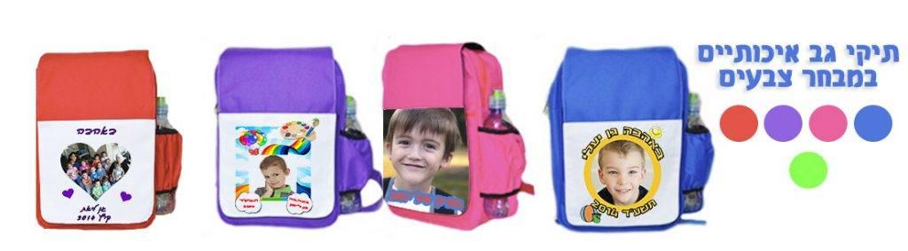 תיק לגן ילדים מתנה
