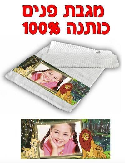 מגבת מודפסת לגני ילדים