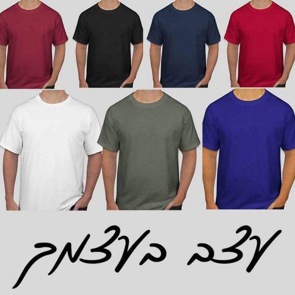 הדפסה על חולצת גברים בהתאמה אישית