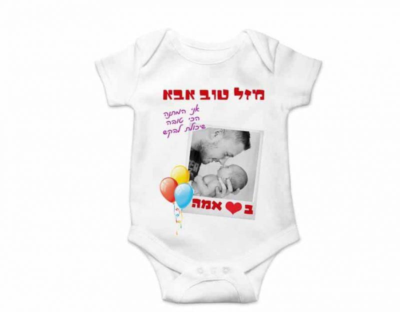 הדפסת בגד תינוק לאבא