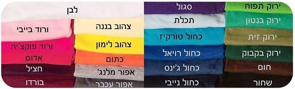 הדפסה על חולצות בראשון לציון מגוון צבעים