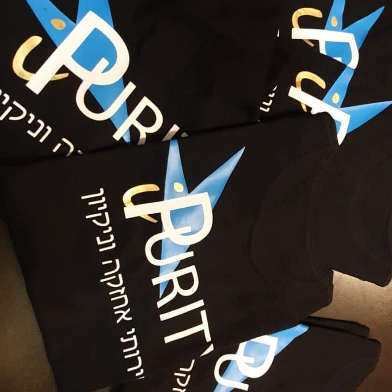 הדפסה על חולצות וחלוקי עבודה לipurity