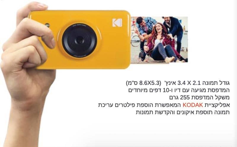 מצלמת פיתוח מיידי
