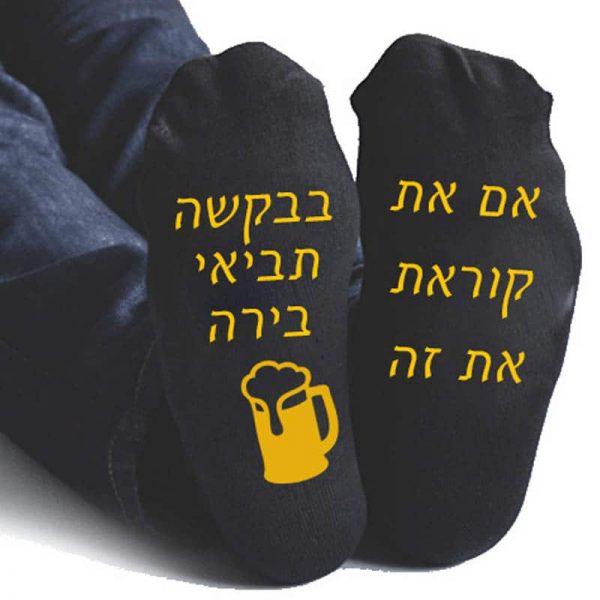 גרביים עם מסר