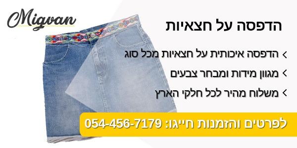 הדפסה על חצאיות