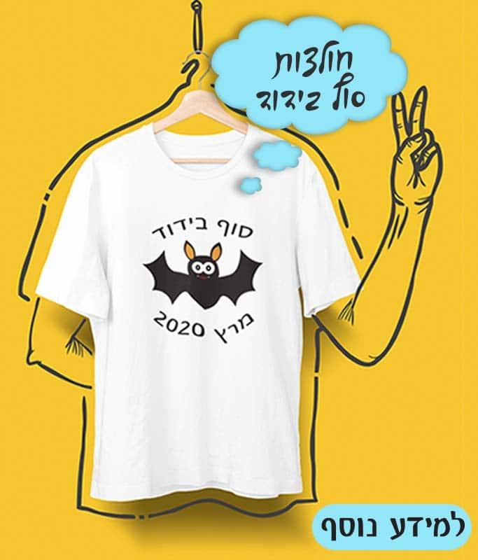 חולצות סוף בידוד