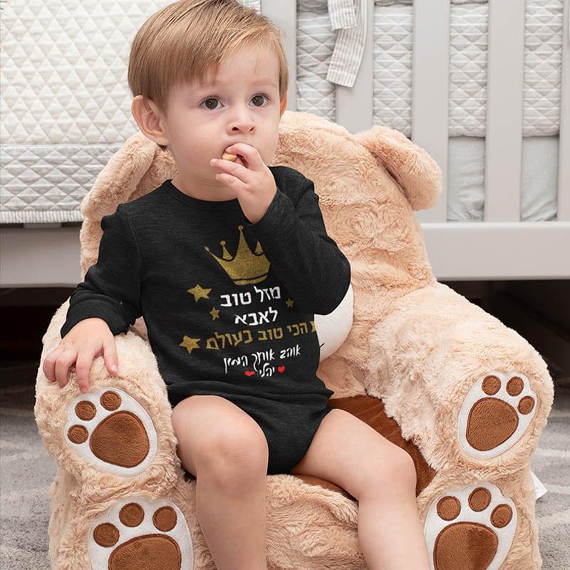 בגד תינוק אבא חוגג