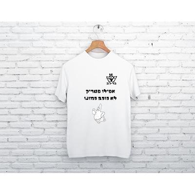 הדפסה על חולצות לצופים
