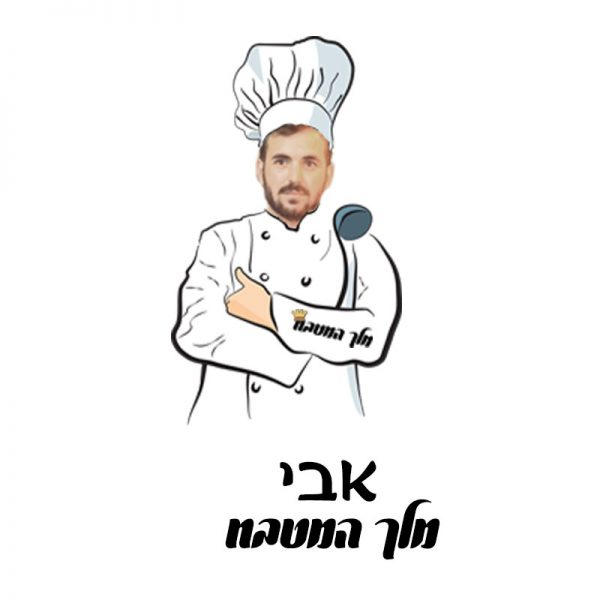 סינר מלך המטבח
